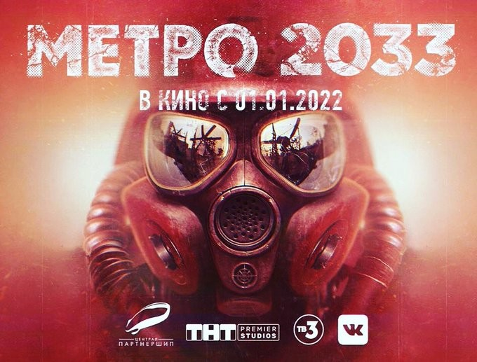 metro-movie-film-2033